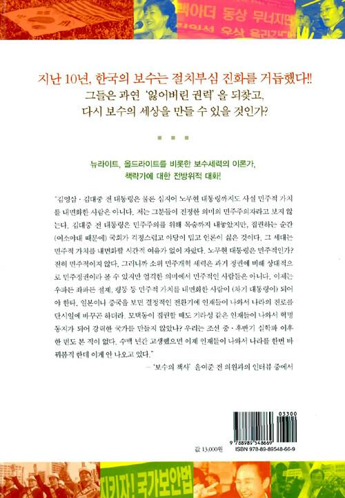 한국의 보수와 대화하다 : 2007, 보수의 세상은 다시 올 것인가
