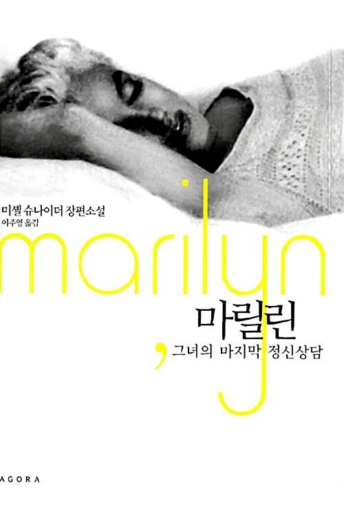 [중고] 마릴린, 그녀의 마지막 정신상담