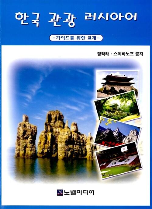 한국 관광 러시아어