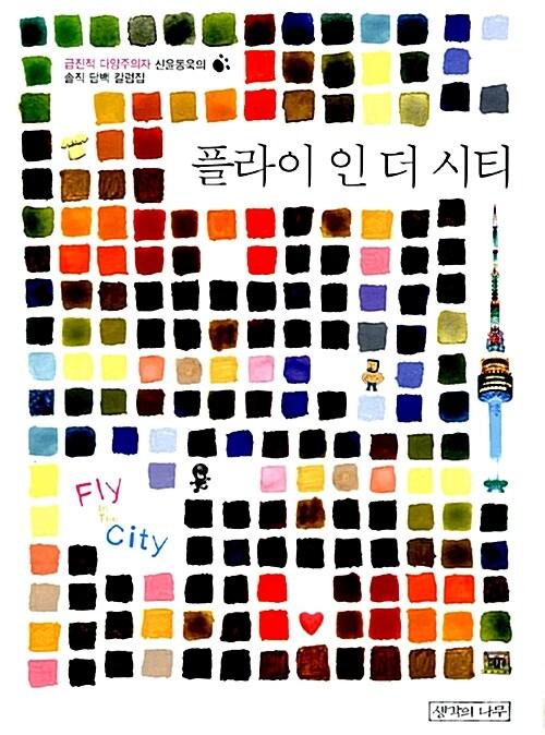 [중고] 플라이 인 더 시티