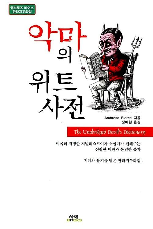 악마의 위트 사전