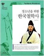[중고] 청소년을 위한 한국철학사
