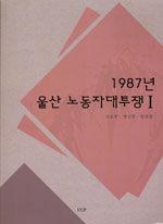 1987년 울산 노동자대투쟁