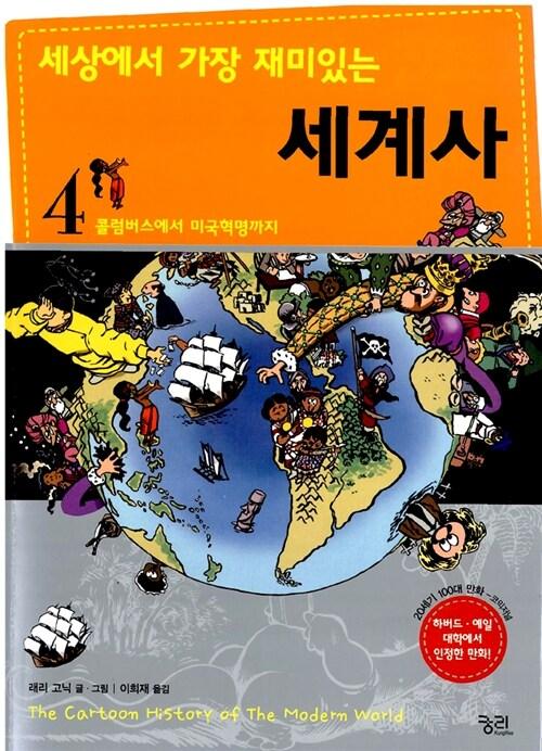 세상에서 가장 재미있는 세계사 1~4 세트 - 전4권