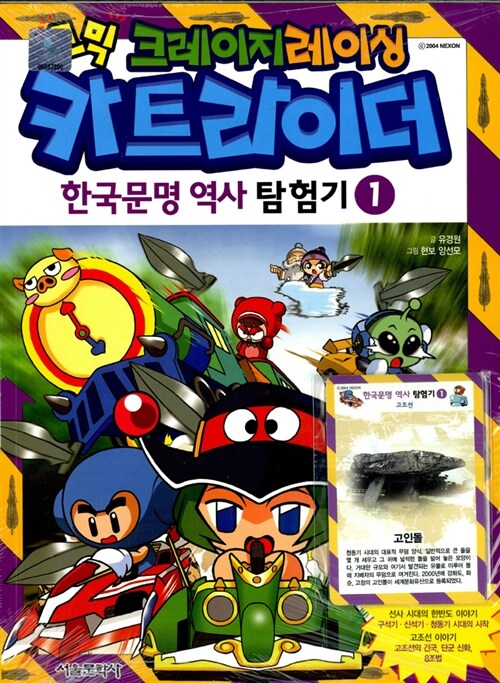코믹 크레이지레이싱 카트라이더 한국문명 역사 탐험기 1