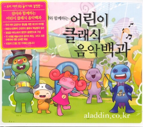 어린이 클래식 음악백과 (10CD)
