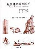 근대건축과 디자인