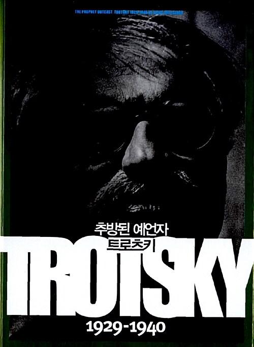 추방된 예언자 트로츠키