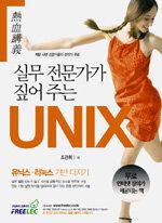 (실무 전문가가 짚어 주는)Unix