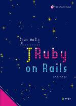 (쉽게 배우는) JRuby on Rails
