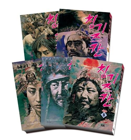 칭기즈칸 세트 - 전5권