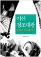 [중고] 이산 정조대왕
