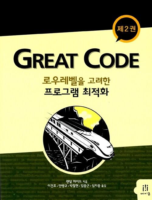 Great Code