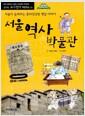 [중고] 서울역사박물관 : 서울이 들려주는 흥미진진한 옛날 이야기