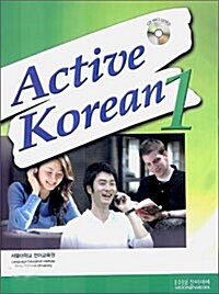 Active Korean 1 (Paperback + CD 1장)