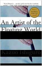 An Artist of the Floating World (Paperback, Reprint)