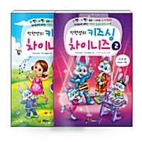 [세트] 박현영의 키즈 싱 차이니즈 1~2 세트 - 전2권