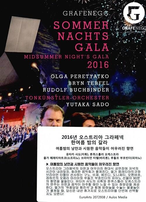 [수입] 2016년 오스트리아 그라페넥 한여름 밤의 갈라
