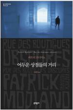 어두운 상점들의 거리 - 세계문학전집 040