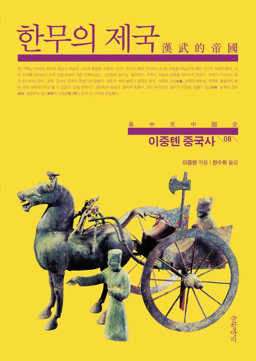 이중톈 중국사 08 : 한무의 제국