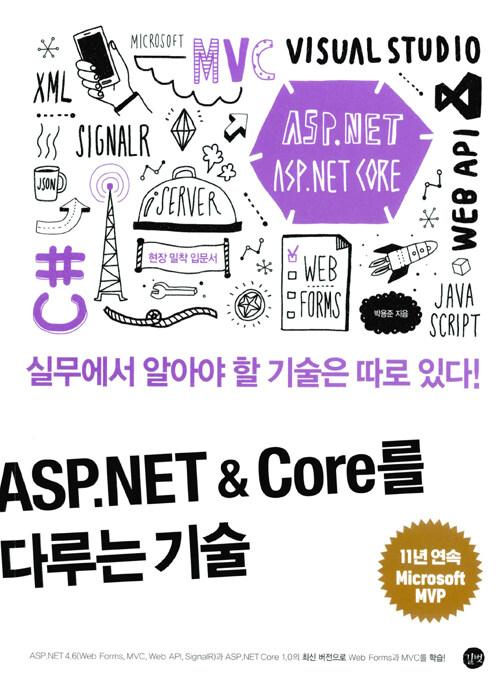 ASP.NET & Core를 다루는 기술 : 실무에서 알아야 할 기술은 따로 있다!