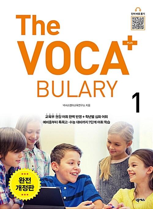 The VOCA 플러스 1