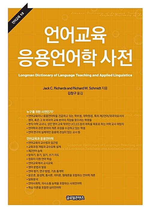 언어교육 응용언어학 사전