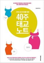 크리스천 부모를 위한 40주 태교 노트