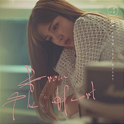 김나영 - 1집 From The Heart