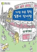 가장 쉬운 독학 일본어 단어장 (본책 + MP3 CD 1장 + 셀로판지 1장)