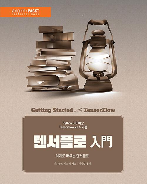 텐서플로 入門 : 예제로 배우는 텐서플로