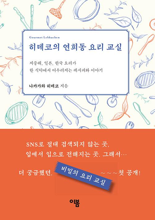 (히데코의) 연희동 요리 교실 : Gourmet Lebkuchen : 지중해, 일본, 한국 요리가 한 식탁에서 어우러지는 레시피와 이야기