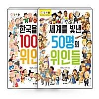 [세트] 한국을 빛낸 100명의 위인들 + 세계를 빛낸 50명의 위인들 - 전2권