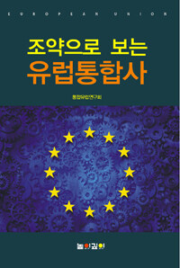 (조약으로 보는) 유럽통합사