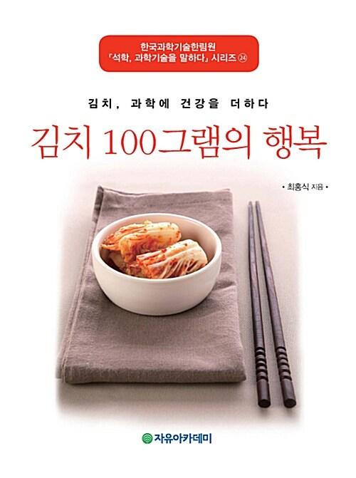김치 100그램의 행복