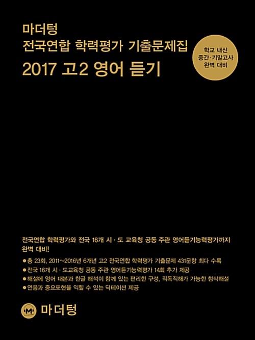 마더텅 전국연합 학력평가 기출문제집 고2 영어 듣기 (2017년)