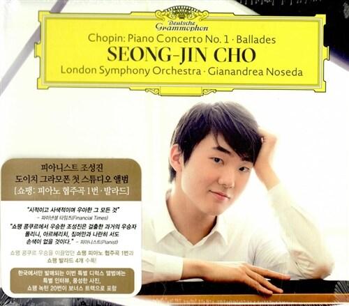 쇼팽 : 피아노 협주곡 1번 & 4개의 발라드 (하드커버 디럭스 버전)