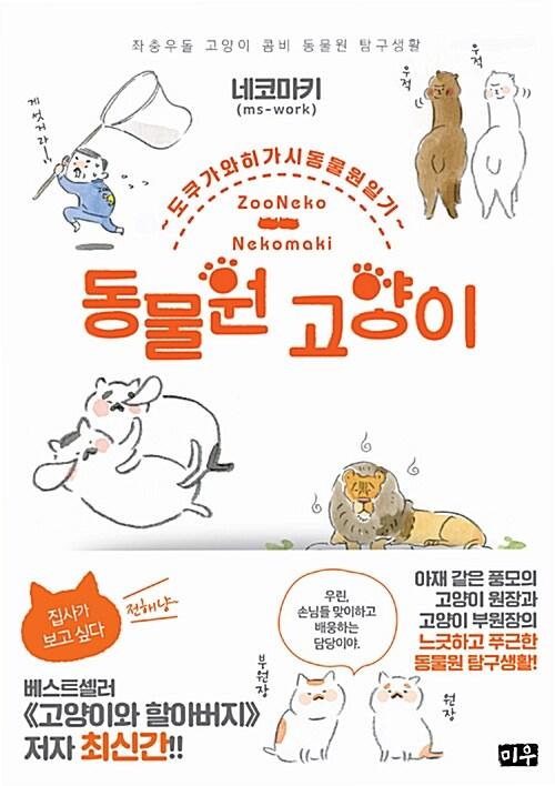 동물원 고양이 1