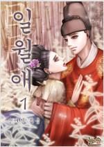 [세트] 일월애 (총2권/완결)