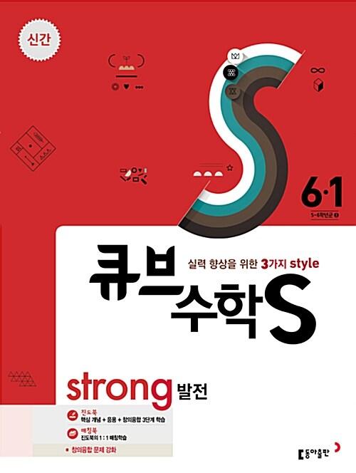 큐브수학S strong 발전 6-1 (2017년)