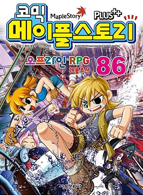 코믹 메이플 스토리 오프라인 RPG 86