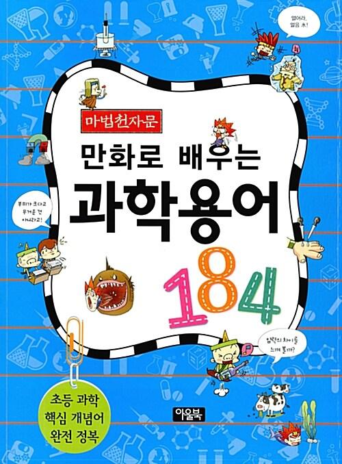 마법천자문 만화로 배우는 과학 용어 184