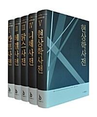 현대철학사전 세트 - 전5권