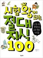 시험왕이 되는 절대지식 100