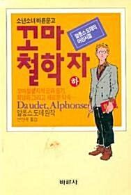 [중고] 꼬마 철학자 -하 :알퐁스 도데의 어린시절