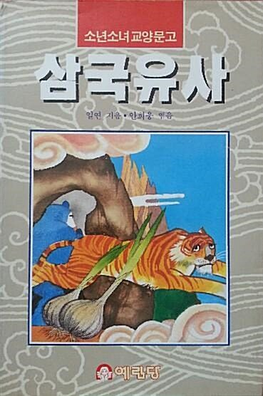 [중고] 삼국유사