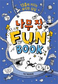 나무 집 Fun Book (펀 북)