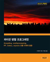 파이썬 병렬 프로그래밍 : threading, multiprocessing, PP, Celery, asyncio 모듈 이해와 활용