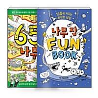 [세트] 65층 나무 집 + 나무 집 Fun Book - 전2권