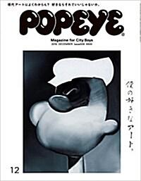 POPEYE (ポパイ) 2016年 12月號 [雜誌] (雜誌, 月刊)